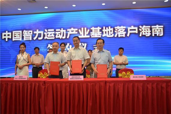 中国智力运动产业基地落户海南 打造智力运动之都
