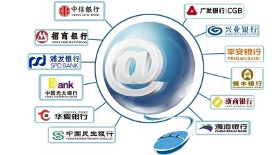 12家银行发起网络金融联盟 电子跨行转账免手续费