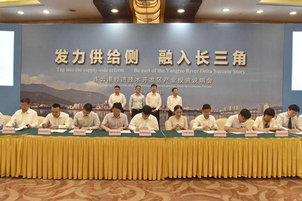 连云港开发区摆阵上海揽资66亿元