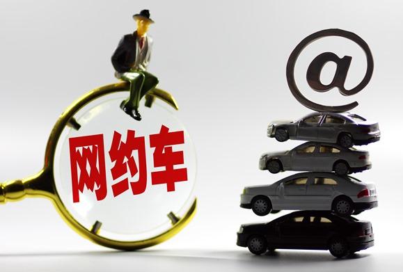 """""""网约车""""新政体现多方共赢 地方细则值得期待"""