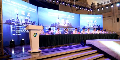 金联汇通参加2016中国网络空间安全(上海)论坛