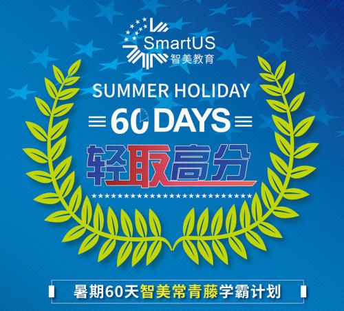 智美暑期60天常青藤学霸计划受欢迎