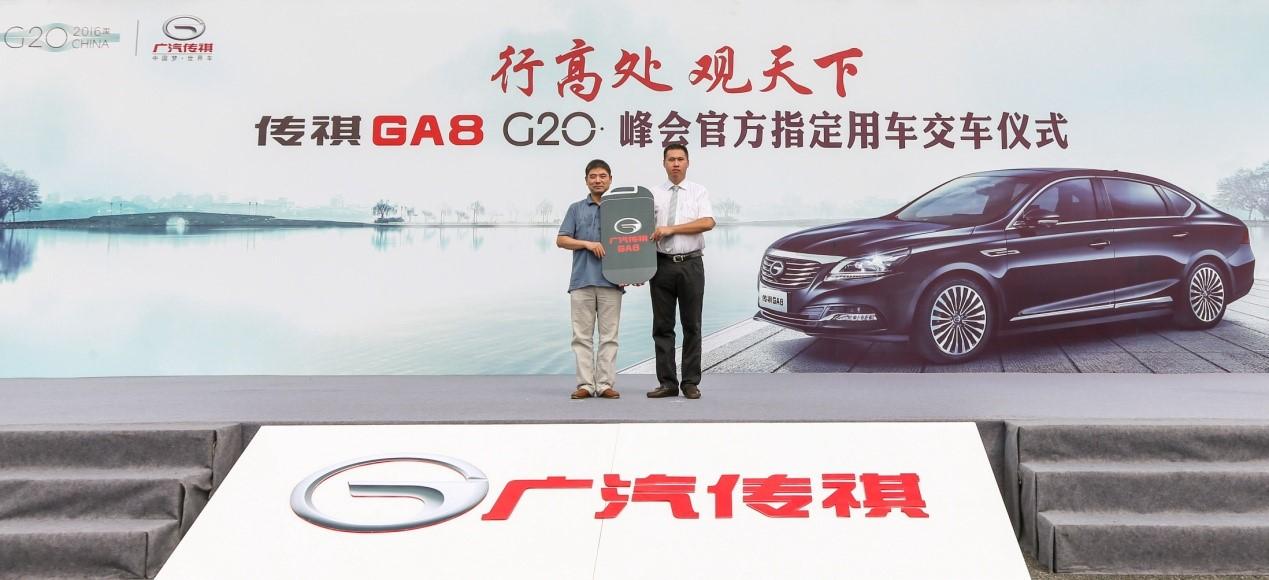 三获G20青睐,传祺GA8展现国宾座驾风范