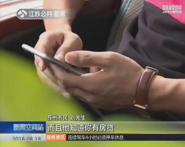 苏州三万房屋信息遭泄露 房主频遭贷款电话骚扰
