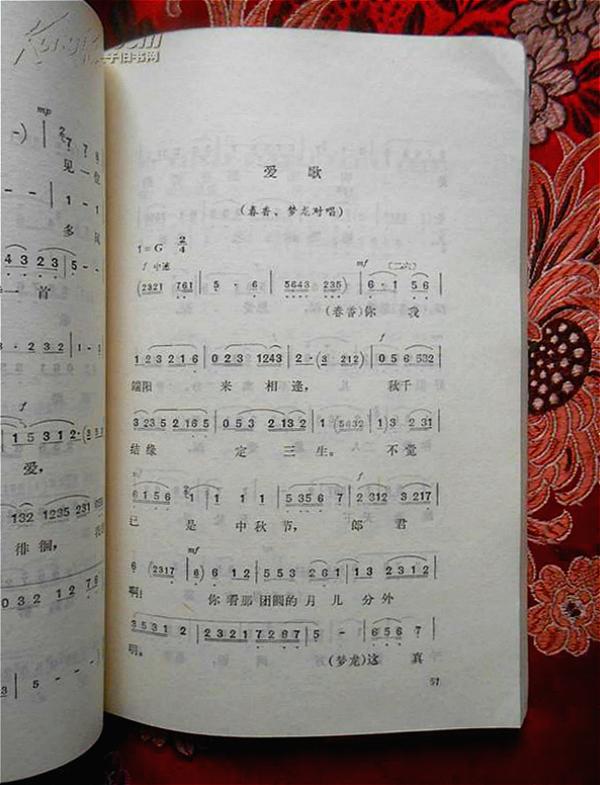 苏凤丽锁麟囊曲谱