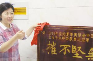 铁锤建居功 金匾贺至伟 - wangxiaochun1942 - 不争春