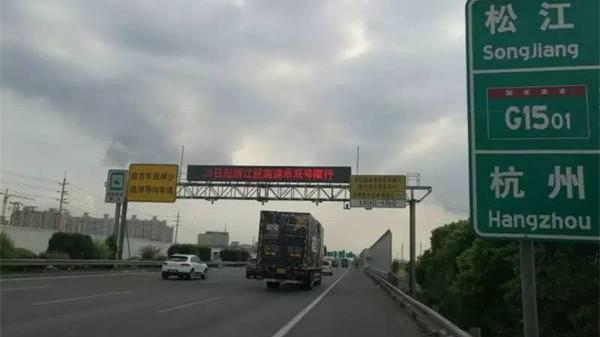 28日起浙江段高速单双号限行 建议乘坐高铁