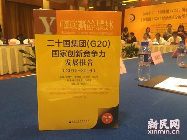 G20国家创新竞争力孰强孰弱?美英日列前三 中国第九