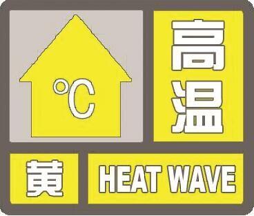 上海今再发布高温黄色预警