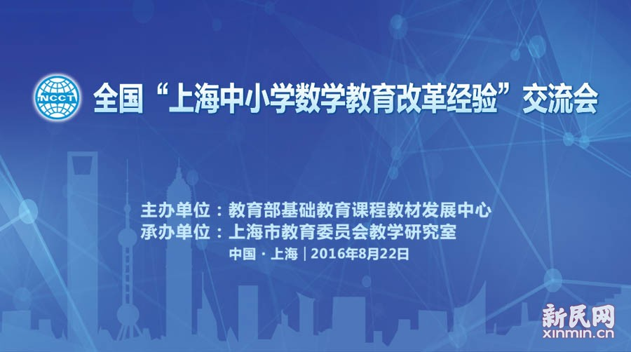 """全国""""上海中小学数学教育改革经验""""交流会在沪举行"""