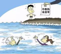 媳妇、幼儿、弱父和母亲同时掉水里先救谁?