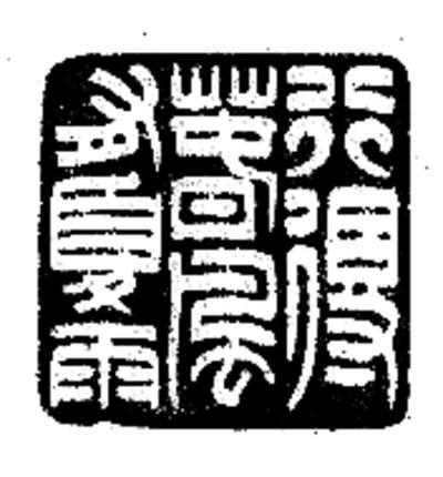 沪谚熟语能入印