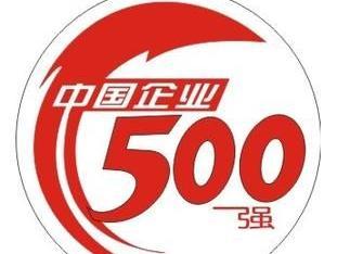 中国企业500强营业收入15年来首现负增长