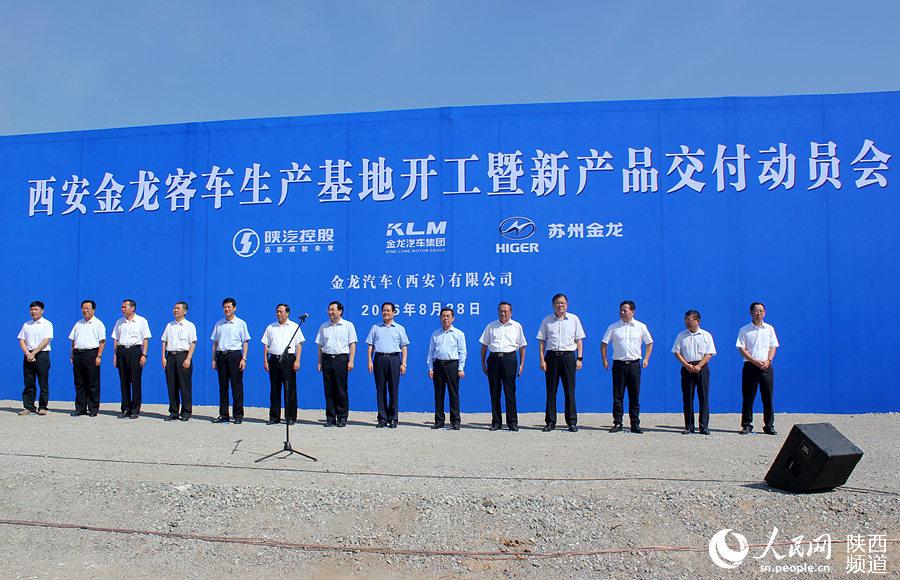 西安金龙客车生产基地开工 建成后年产值超百亿