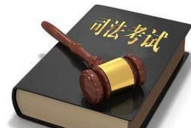 司法考24日开考今后报考人员范围及准入门槛将改变