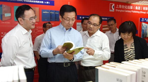 韩正调研上海世纪出版集团:以社会效益为先、以读者为中心