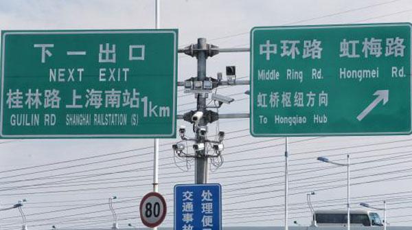 申城高架又添9套电子警察查处违法变道