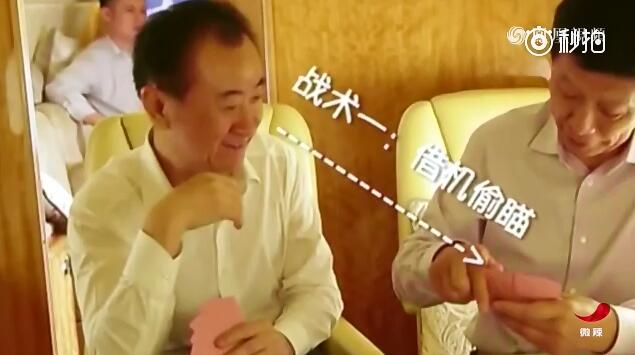 实拍:王健林私人飞机上斗地主