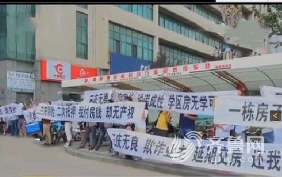 """济南三庆汇德公馆交房条件""""缩水"""" 业主拉条幅讨说法"""
