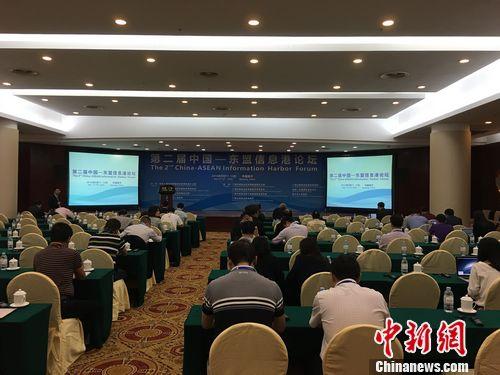第二届中国-东盟信息港论坛闭幕 一批重点项目成功签约