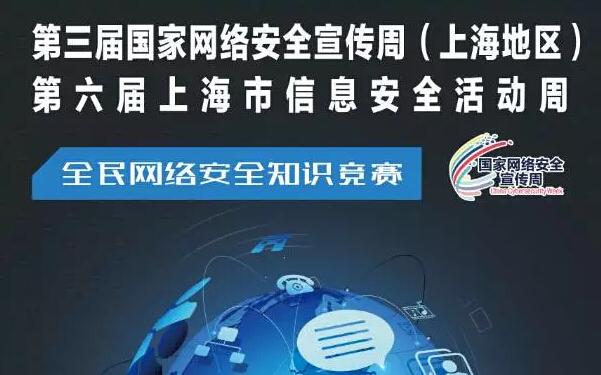第三届国家网络安全宣传周暨第六届上海市信息安全活动周即将启动
