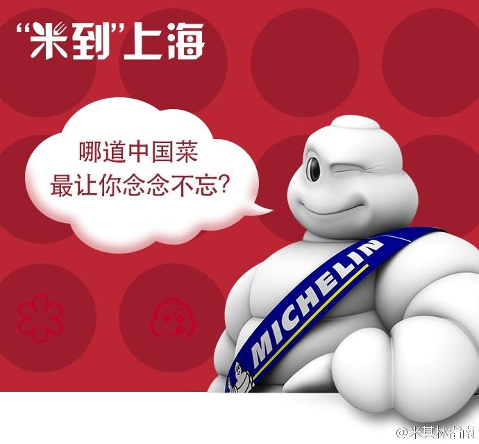 上海首批米其林餐厅名单正式公布!网友:没有四大金刚我是不服气的!