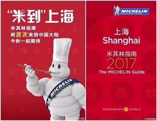 """上海第一批米其林餐厅诞生,你觉得体现""""上海特色""""吗?"""