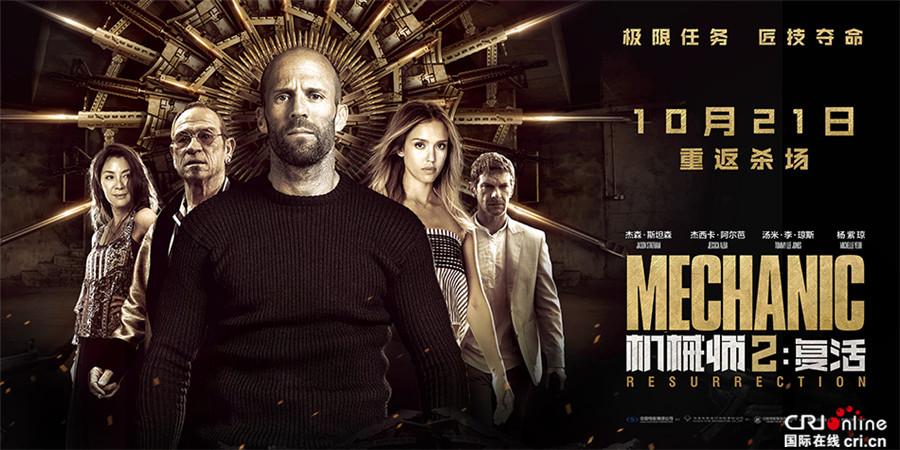 《机械师2》定档10月21日 杰森斯坦森重返杀场