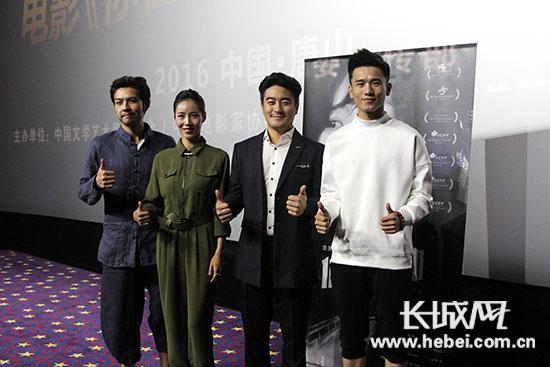 导演樊昊仑携电影《你在哪》主创见面会在唐山举行