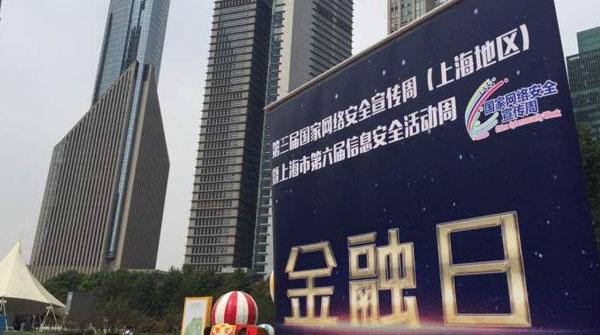 人民银行上海总部组织网络安全公益宣传活动