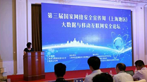 第三届国家网络安全宣传周大数据与移动互联网安全论坛举办