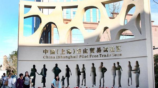 专家:上海自贸区要在全球价值链中进行更高水平试验