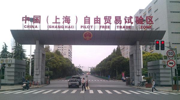 上海自贸试验区综合发展指数夺魁