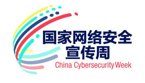 第三届国家网络安全宣传周(上海地区)暨第六届上海市信息安全活动周闭幕