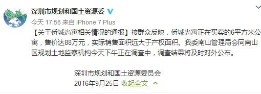"""深圳规土委对""""6平米公寓售价过高""""进行调查"""