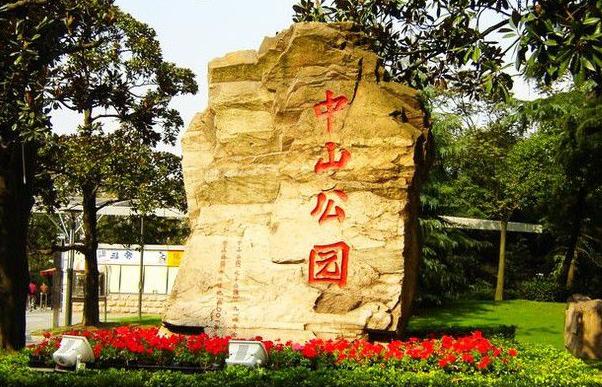 专家:沪部分城区中小公园可尝试逐步24小时开放