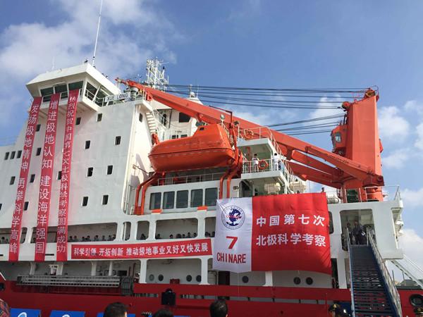 中国第七次北极科学考察队上午凯旋