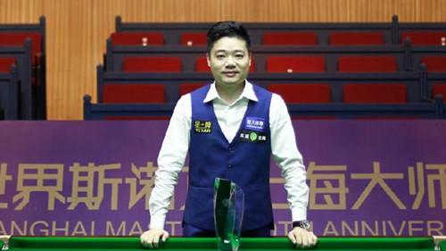 十年出三好 斯诺克上海大师赛迎来收获季
