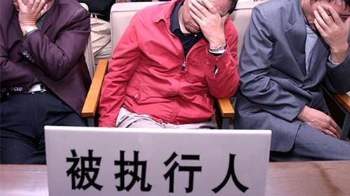 """中办国办印发通知:""""老赖""""在这11方面将受限"""