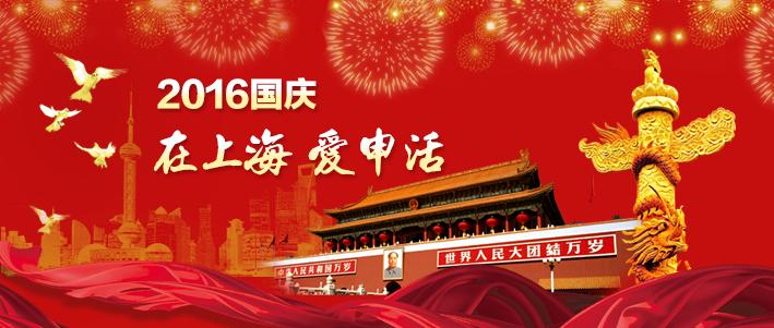 2016国庆 | 在上海 爱申活