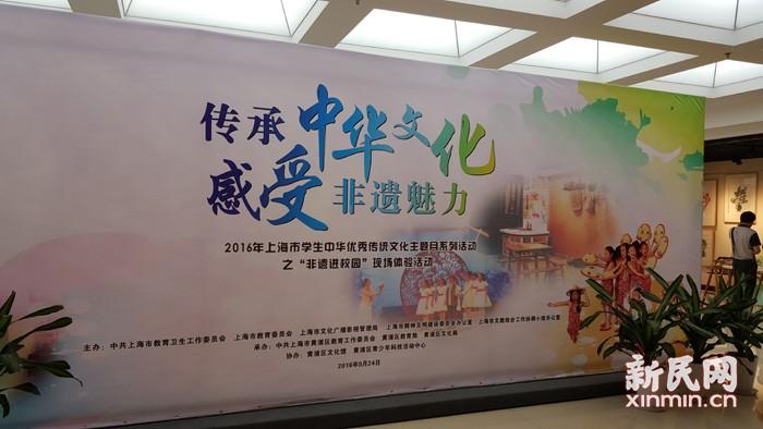 传承中华优秀文化  感受非遗独特魅力——2016年上海市学生中华优秀传统文化主题月举行展示活动