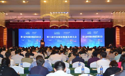 鲜易供应链荣获2016中国商贸物流标准化成效突出企业奖