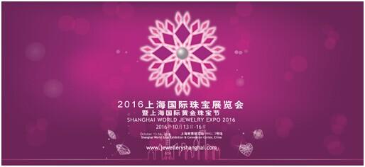 POPOKING儿童奢侈品牌 童趣亮相上海国际珠宝展览会