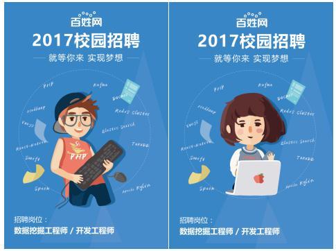 """互联网遭遇资本寒冬? """"轻""""公司百姓网逆势扩招"""