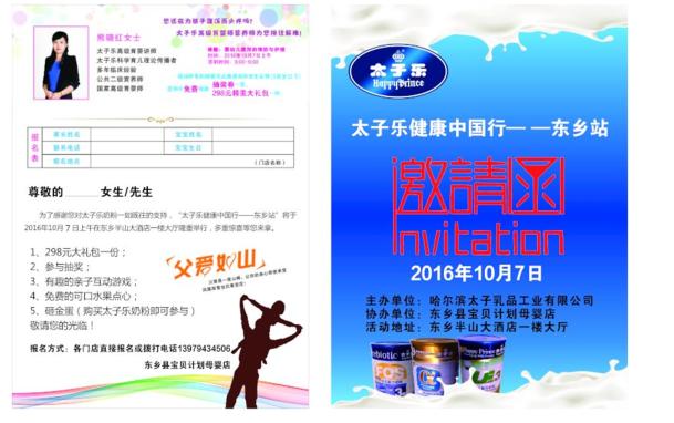太子乐健康中国行——东乡站即将启动 诚邀宝爸宝妈参与