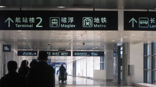 浦东机场30日迎出港大客流 地铁将开加班车