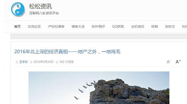 """一八卦软文网站称""""上海经济瘫了"""" 能再不靠谱点吗?"""