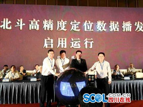 四川省北斗高精度定位数据播发系统向社会发布使用