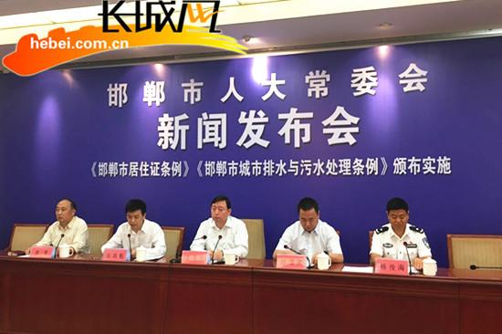 邯郸市人大常委会颁布两个惠民条例12月1日施行