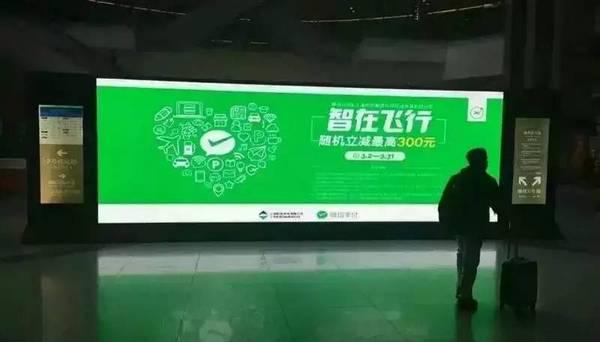 上海虹桥站等四大火车站商圈接入微信支付 3秒结账